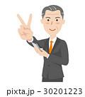 人物 男性 ベクターのイラスト 30201223