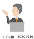 ビジネスマン ベクター パソコンのイラスト 30201549