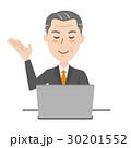 ビジネスマン ベクター パソコンのイラスト 30201552