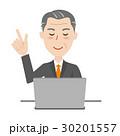 シニア ビジネスマン パソコン 30201557