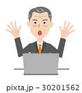 シニア ビジネスマン パソコン 30201562
