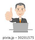 シニア ビジネスマン パソコン 30201575
