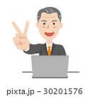 ビジネスマン ベクター パソコンのイラスト 30201576