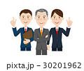 人物 男性 ビジネスのイラスト 30201962