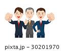男性 ビジネス ビジネスチームのイラスト 30201970