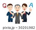 男性 ビジネス ビジネスチームのイラスト 30201982