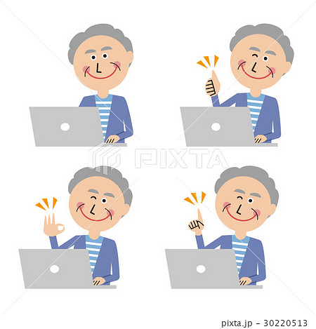 ポップな家族 シニア 祖父 おじいちゃん パソコン4ポーズセット 30220513