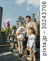 墓参り 家族 墓の写真 30243706