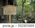 熱田神宮の清水社 30265069