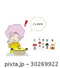 おばあちゃん お料理 さしすせそ 30269922
