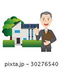 エコ住宅 ビジネスマン 不動産のイラスト 30276540