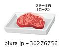 ロース ステーキ肉 生肉のイラスト 30276756