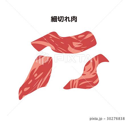細切れ肉【食材・シリーズ】 30276838