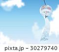 江戸風鈴 30279740