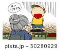 ベクター 消費税 駄菓子屋のイラスト 30280929