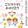 幼稚園 入学 園児のイラスト 30281364