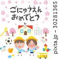 幼稚園 入学 園児のイラスト 30281365