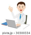 ドクター 研究者 30300334
