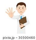 ドクター 研究者 30300460