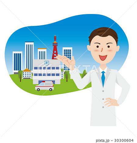 ドクター 病院 30300604