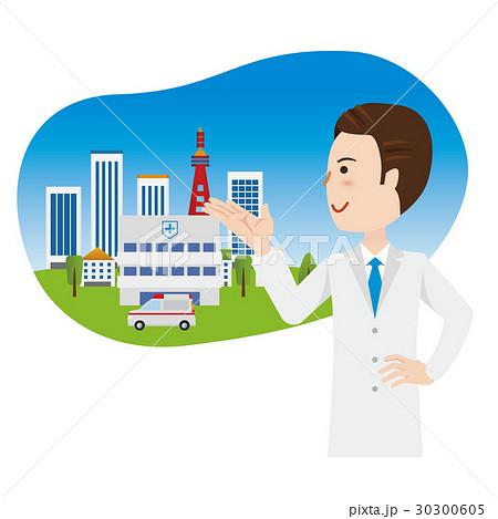 ドクター 病院 30300605