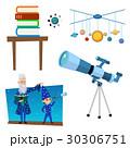 ベクトル 天文 天文学のイラスト 30306751