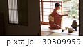 茶道を愉しむ女性 30309959