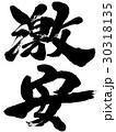 「激安」筆文字ロゴ素材 30318135