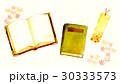 本としおり 30333573