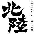 北陸 筆文字 漢字のイラスト 30357717