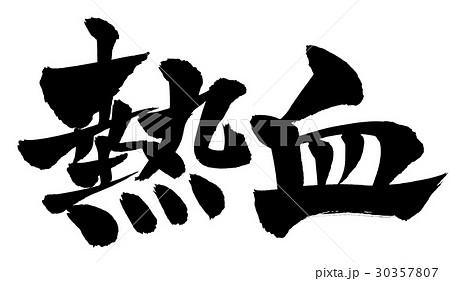 筆文字 熱血のイラスト素材 [30357807] - PIXTA