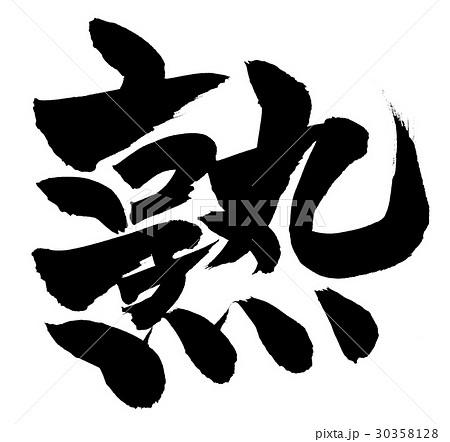 筆文字 熟のイラスト素材 [30358...