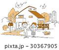 住宅 マイホーム 一戸建てのイラスト 30367905