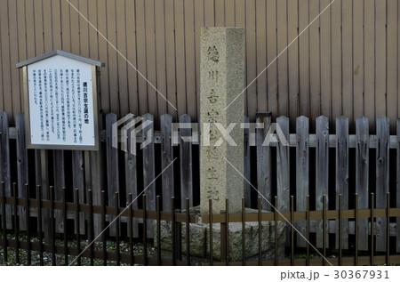 八代将軍徳川吉宗公生誕の地の石碑 30367931