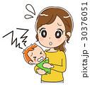 赤ちゃん 子育て 親子のイラスト 30376051