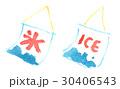 かき氷 氷 夏のイラスト 30406543