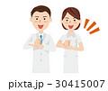 白衣 医師 看護師のイラスト 30415007