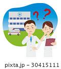医師 看護師 医療のイラスト 30415111