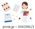 クスリ 薬剤師 30439613