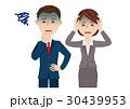 ビジネスマン ビジネスウーマン ビジネスチームのイラスト 30439953