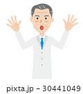 医者 ベテラン 30441049