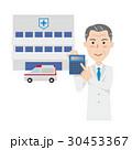 男性 医者 医師のイラスト 30453367