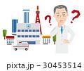 男性 医者 医師のイラスト 30453514