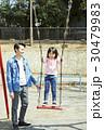 父親と娘 遊ぶ 30479983