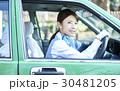 タクシー 女性ドライバー 笑顔 ポートレート 30481205