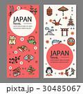 日本 トラベル のぼりのイラスト 30485067