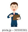 ビジネスマン アンケート 30500381