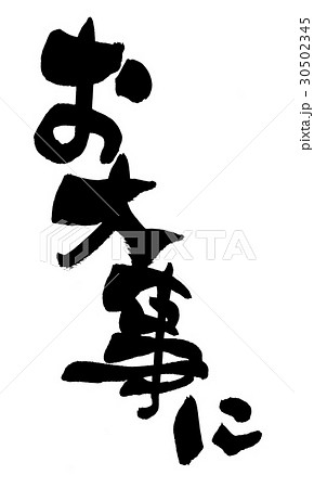 筆文字 お大事にのイラスト素材 30502345 Pixta