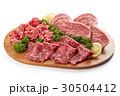 国産牛肉 (ステーキ、焼肉、切り落とし) 30504412