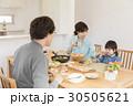 家族 食事 食卓の写真 30505621